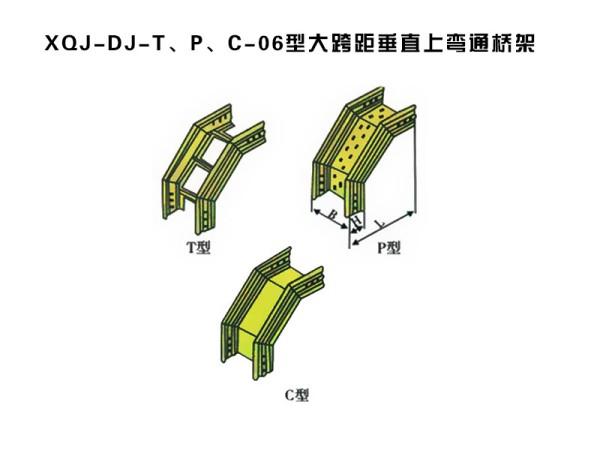 xqj-dj-t、p、c-06型大跨距垂直上弯通桥架
