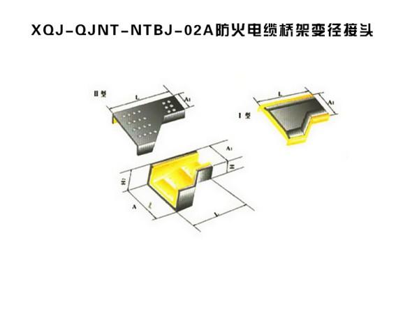 xqj-qjnt-ntbj-02a防火电缆桥架变径接头