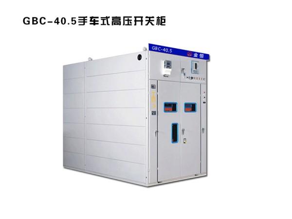 gbc-40.5手车式高压开关柜