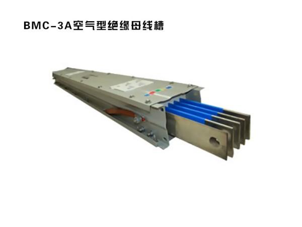 bmc-3a空气型绝缘母线槽