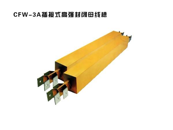 cfw-3a插接式高强封闭母线槽