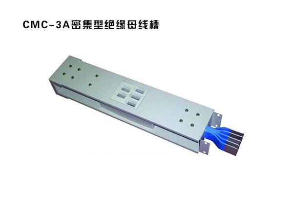 cmc-3a密集型绝缘母线槽
